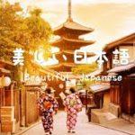 美しい日本語【すみません】の意味と由来 ◆Beautiful Japanese Language ◆ Learn Japanese and Japanese Culture