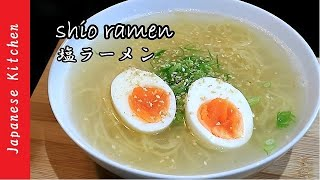 How to cook shio ramen 【塩ラーメン】- japanese kitchen