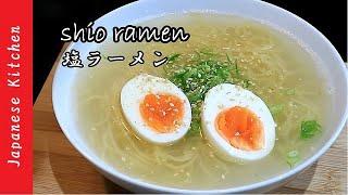 How to cook shio ramen 【塩ラーメン】- japanese kitchen