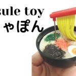 Japanese Capsule Toy  ガチャポン