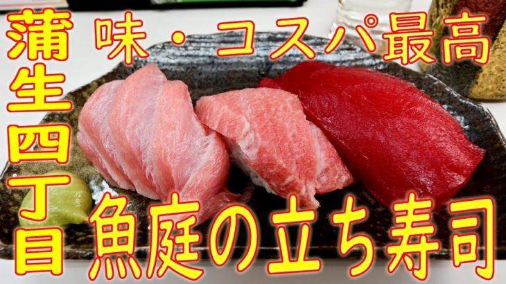 蒲生四丁目 味・コスパ抜群!「魚庭の立ち寿司」Japanese Food Sushi in Osaka 2020.10.20