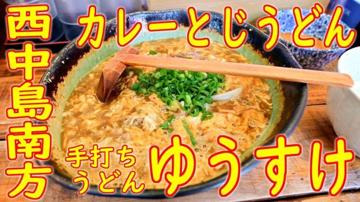 """西中島南方 カレーとじうどん「本格手打ちうどん ゆうすけ」Japanese Food """"Udon"""" in Osaka 2020.10.20"""