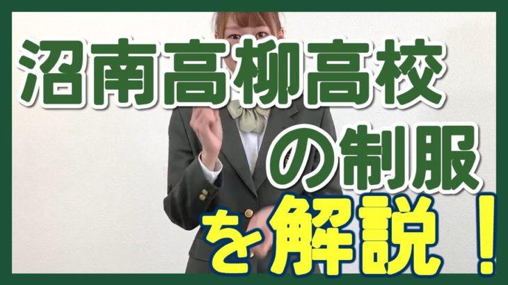 沼南高柳高校の制服を着てみました!Japanese Seifuku culture to the world!