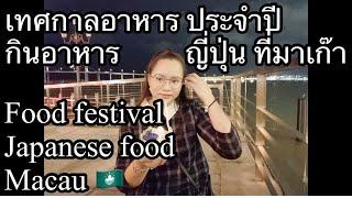 อาหารญี่ปุ่น กับ เทศกาลอาหาร ประจำปี มาเก๊า Japanese food and International Food Festival Macau 🇲🇴