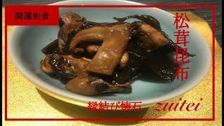 【松茸昆布の佃煮】Japanese food recipe Matsutake mushrooms and kelp Tsukudani