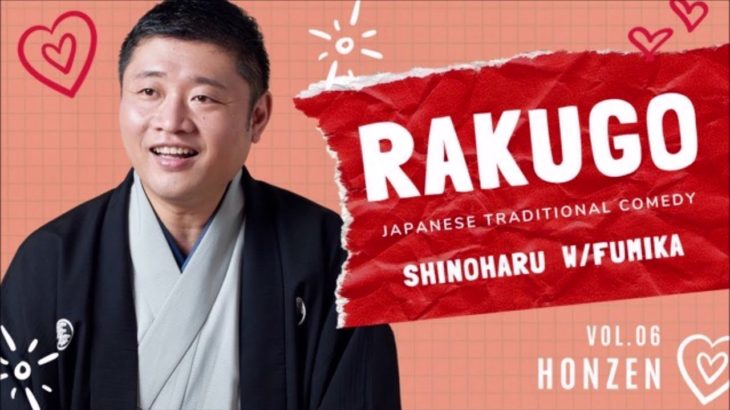 "Japanese traditional comedy in English ""RAKUGO"" Vol.6 ~ ""Honzen""(古典落語「本膳」)"