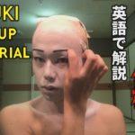 【KABUKI Makeup】尾上音蔵、歌舞伎の化粧を英語で解説【歌舞伎ましょう】