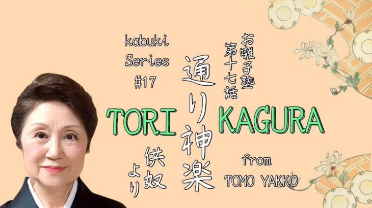 お囃子塾 第17話 通り神楽 供奴より KABUKI SERIES #17 TORI KAGURA from Tomo Yakko