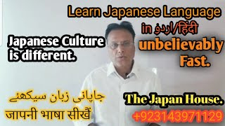Learn Japanese in Urdu/Hindi. Lesson 86.