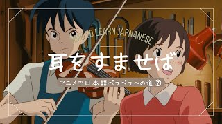 Learn Japanese with Anime【Whisper of the Heart 耳をすませば】アニメで日本語ペラペラへの道⑦ Studio Ghibli Hayao Miyazaki