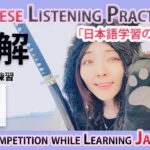 #LearnJapanese #JapaneseLesson 【Listening Practice】Your Competition While Learning Japanese