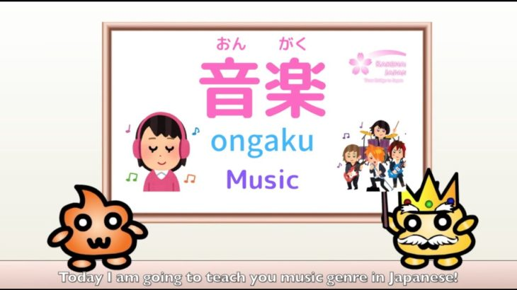 Music genre in Japanese! Music in Japanese is 音楽 (ONGAKU)!  Learn Japanese Language