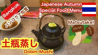 【Recommend Japanese Food】Dobinmushi is most delusions autumn food^_^Let's try☺️