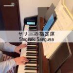 サリーの指定席 – 三枝成彰(Shigeaki Saegusa) from Japanese anime ハートカクテル(Heat cocktail) | Piano practice | CA79
