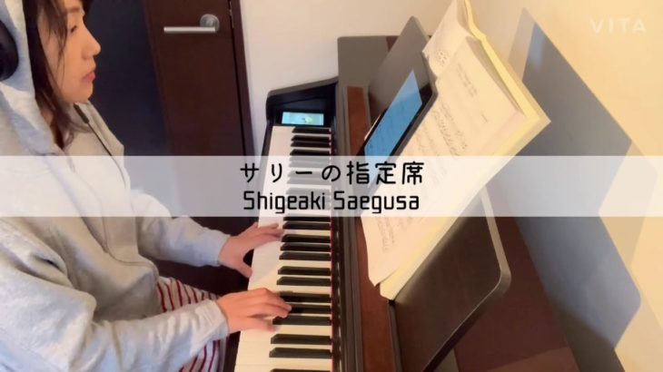 サリーの指定席 – 三枝成彰(Shigeaki Saegusa) from Japanese anime ハートカクテル(Heat cocktail) | Piano practice | CA79