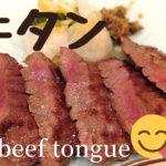 牛タン yummy!! Japanese beef tongue barbecue