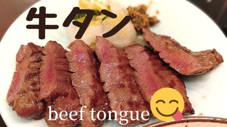 牛タン yummy!! Japanese beef tongue barbecue