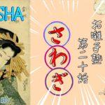 お囃子塾 第20話 さわぎ Kabuki Series #20 SAWAGI
