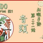 お囃子塾第21話  音頭 Kabuki Series #21 ONDO