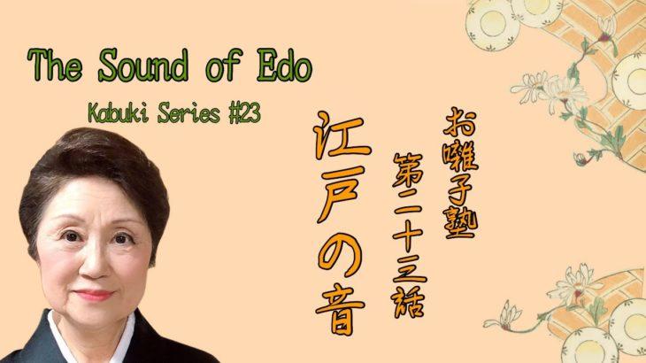 お囃子塾 第23話 江戸の音 Kabuki Series #23 The Sound of Edo