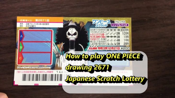 A NEW JAPANESE SCRATCH GAME-HOW TO PLAY ONE PIECE DRAWING 2671. 3 Million Yen.