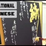 Inspirational Japanese Calligraphy Artists!