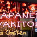 JAPANESE YAKITORI || JAPANESE GRILLED CHICKEN || JAPANESE FOOD || JAPANESE CHICKEN BBQ