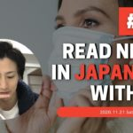 Japanese Reading Comprehension | Read News Headlines in Japanese #10