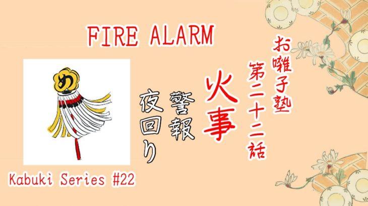 お囃子塾22話 火事の音 Kabuki Series #22 Fire Sounds