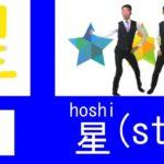 "Learn Japanese ""KANJI"" lesson | Free school | Let's study ""丸(circle), 角(corner), 星(star)""!"