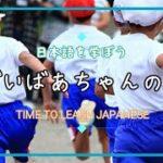 Learn Japanese Listening Practice 【がばいばあちゃんの言葉】島田洋七さん◆日本語聴解練習◆ Everyday Japanese