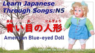 Learn Japanese Through Songs(N5):青い目の人形/American Blue-eyed Doll