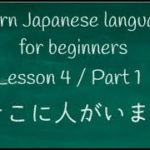 Learn Japanese language for beginners | Lesson4/ part 1