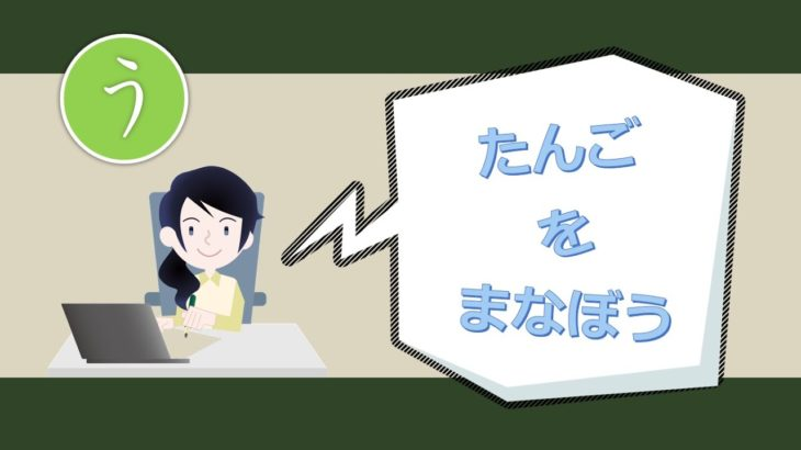 日本語レッスン Learn Japanese words with「う」