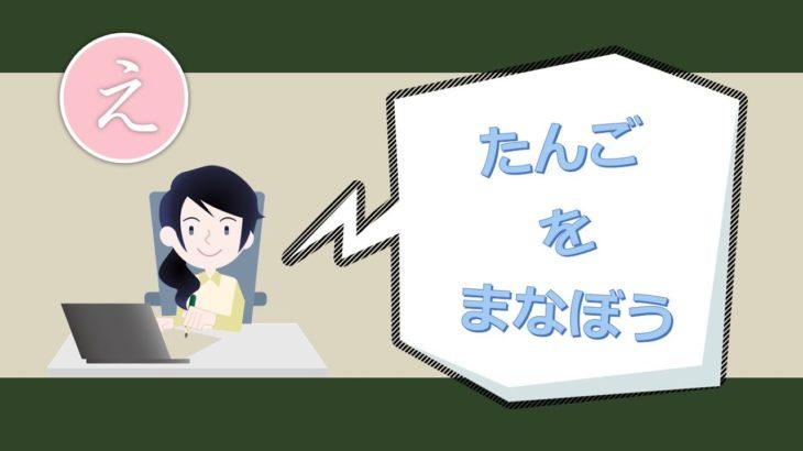 日本語レッスン Learn Japanese words with「え」