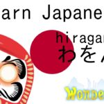 Learning Japanese – Discovering hiragana わをん