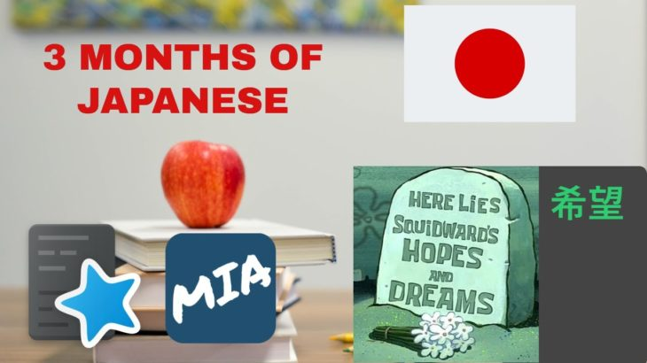 Learning Japanese – Third Month Update