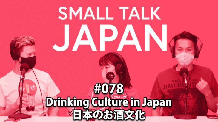 Small Talk Japan #078: Drinking Culture in Japan 日本のお酒文化