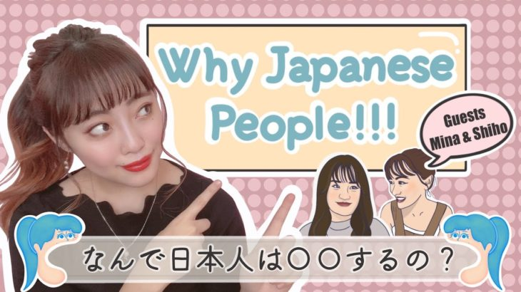 【Why Japanese People!? ~There Are Reasons Behind Our Behaviors~】
