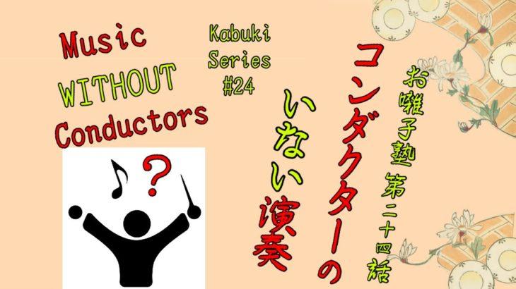 お囃子塾 第24話 コンダクターのいない演奏 Kabuki Series #24 Music Without A Conductor