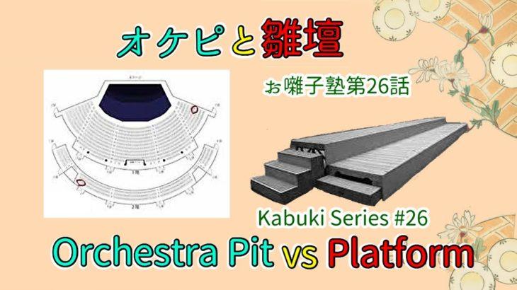 お囃子塾 第26話 オケピと雛壇 Kabuki Series #26 Orchestra Pit vs Platform