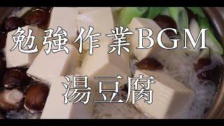 "【勉強作業集中BGM】夕食の湯豆腐 Japanese food ""Yudoufu"" BGM #勉強 #作業 #集中 #BGM #湯豆腐 #料理音 #音楽"