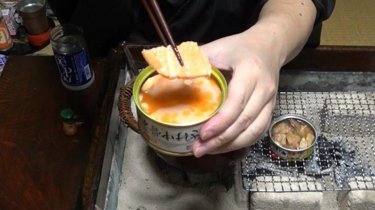 缶詰とカップ酒-Canned food & Cup Sake-【Japanese food 江戸長火鉢】