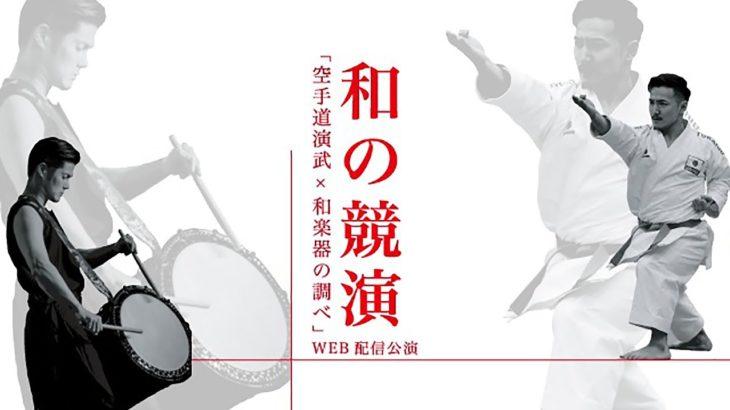 """「和の競演」Collaboration of """"Wa"""" (Japanese culture) Karate demonstration x Japanese instruments"""