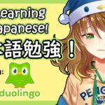 【Duolingo】日本語勉強!Learning Japanese! Level Up Everything!【NIJISANJI ID   Amicia Michella】
