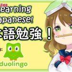 【Duolingo】日本語勉強!Learning Japanese! More Difficult Level!【NIJISANJI ID | Amicia Michella】