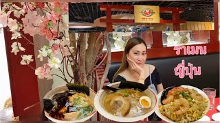 Ep.12 ไปกินราเมนอร่อยๆที่สิงคโปร์  Japanese food street
