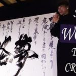 Exclusive Japanese Calligraphy Show 書道ライブ