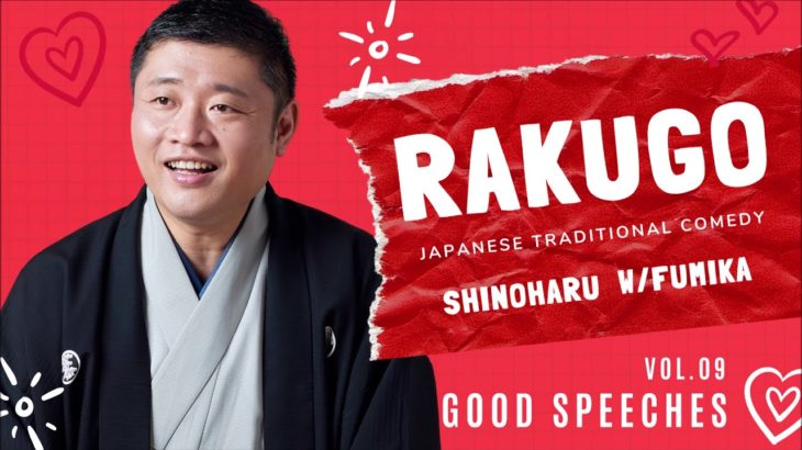 """Good Speeches""(いいスピーチ)~Japanese traditional comedy in English ""RAKUGO"" Vol.9"