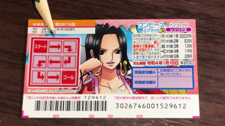 HOW TO PLAY ONE PIECE Drawing 2674 – Japanese Scratch Lottery